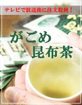 人気のお茶シリーズの新商品がごめ昆布茶