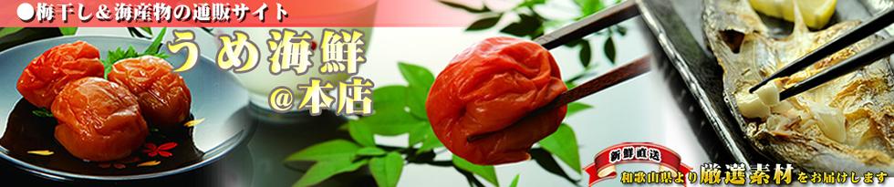 梅干しを通販で販売する和歌山の紀州南高梅通販 専門店