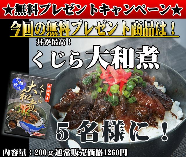 、くじら大和煮プレゼント企画画像